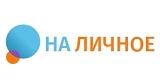 ООО «МКК «НА ЛИЧНОЕ»